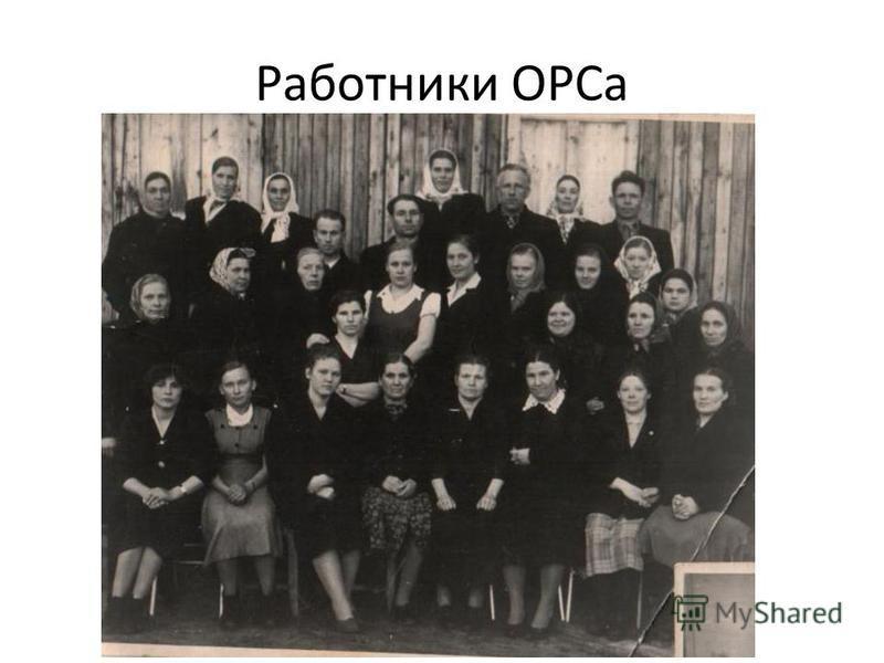 Работники ОРСа