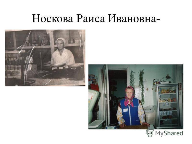 Носкова Раиса Ивановна-