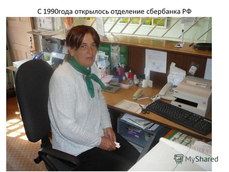 С 1990 года открылось отделение сбербанка РФ