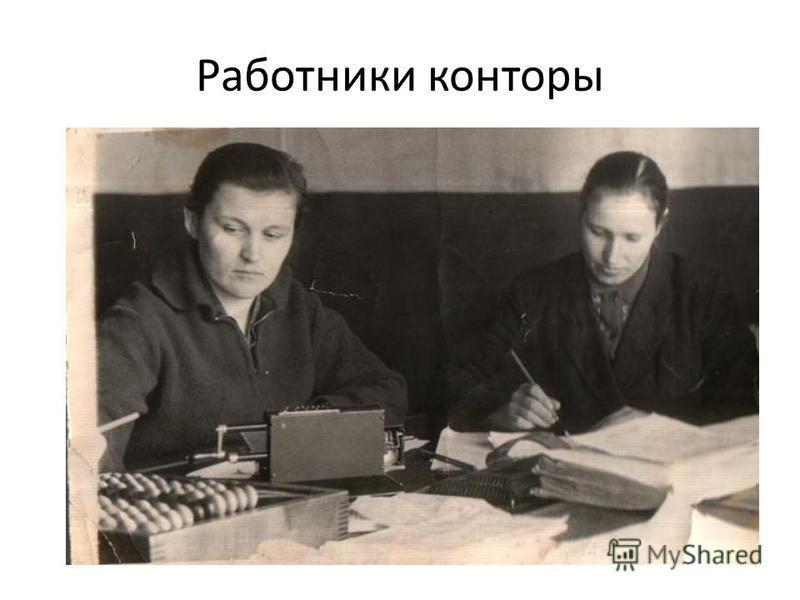Работники конторы