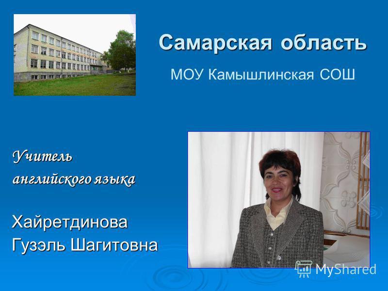 Самарская область Учитель английского языка Хайретдинова Гузэль Шагитовна МОУ Камышлинская СОШ
