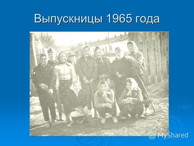 Выпускницы 1965 года