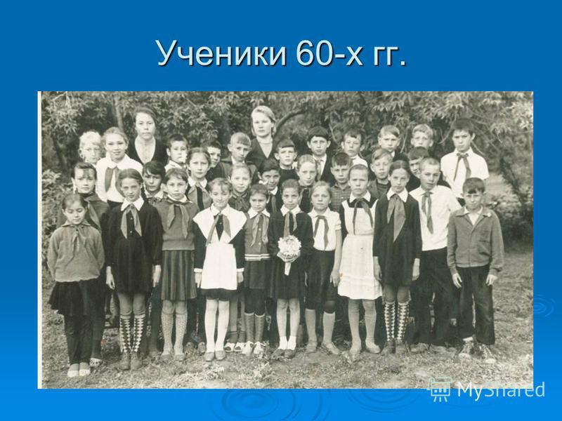 Ученики 60-х гг.