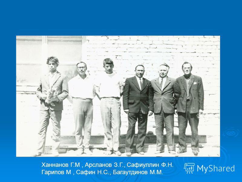 Ханнанов Г.М, Арсланов З.Г., Сафиуллин Ф.Н. Гарипов М, Сафин Н.С., Багаутдинов М.М.