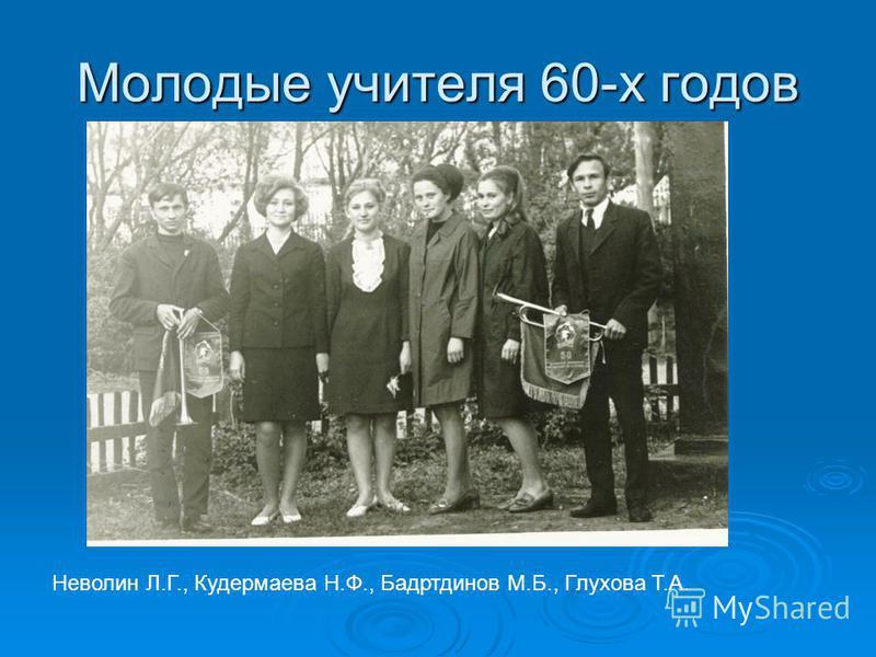 Молодые учителя 60-х годов Неволин Л.Г., Кудермаева Н.Ф., Бадртдинов М.Б., Глухова Т.А.