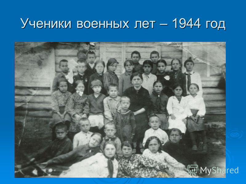 Ученики военных лет – 1944 год