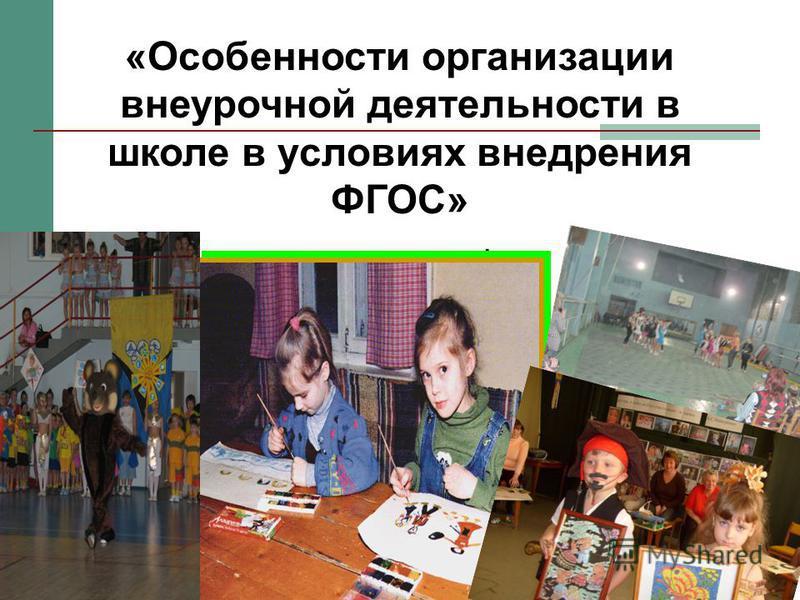 /. «Особенности организации внеурочной деятельности в школе в условиях внедрения ФГОС»