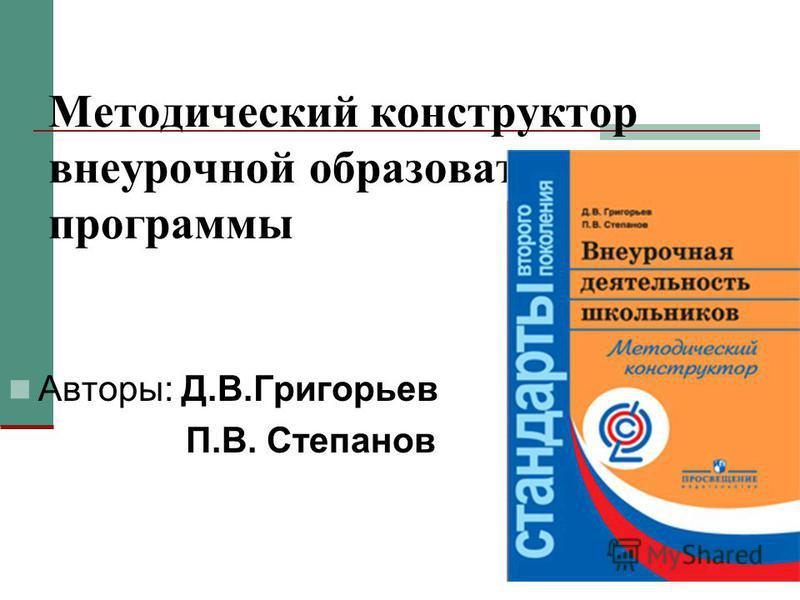 Методический конструктор внеурочной образоватьельной программы Авторы: Д.В.Григорьев П.В. Степанов