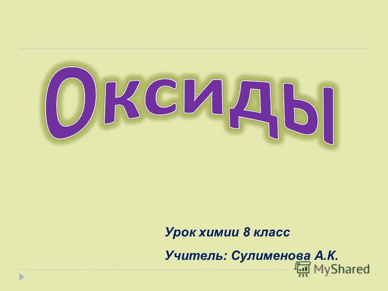 Урок химии 8 класс Учитель: Сулименова А.К.