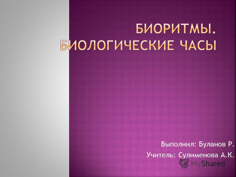 Выполнил: Буланов Р. Учитель: Сулименова А.К.