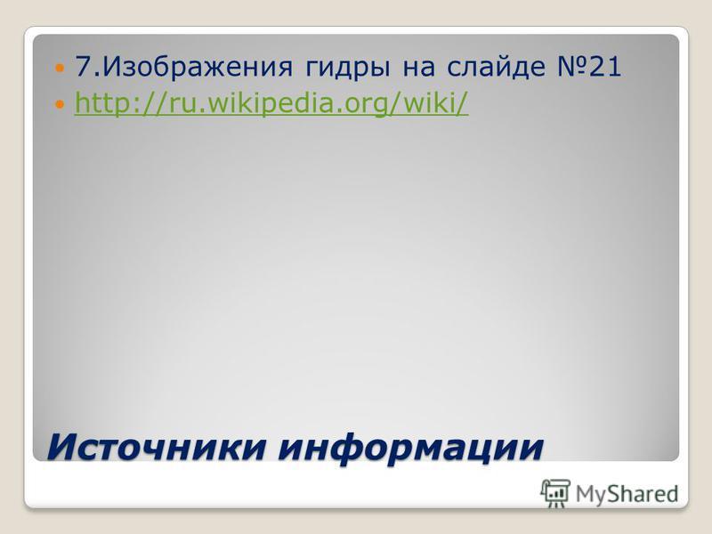 Источники информации 7. Изображения гидры на слайде 21 http://ru.wikipedia.org/wiki/