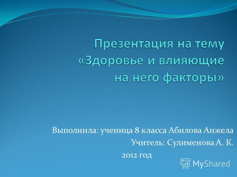 Выполнила: ученица 8 класса Абилова Анжела Учитель: Сулименова А. К. 2012 год
