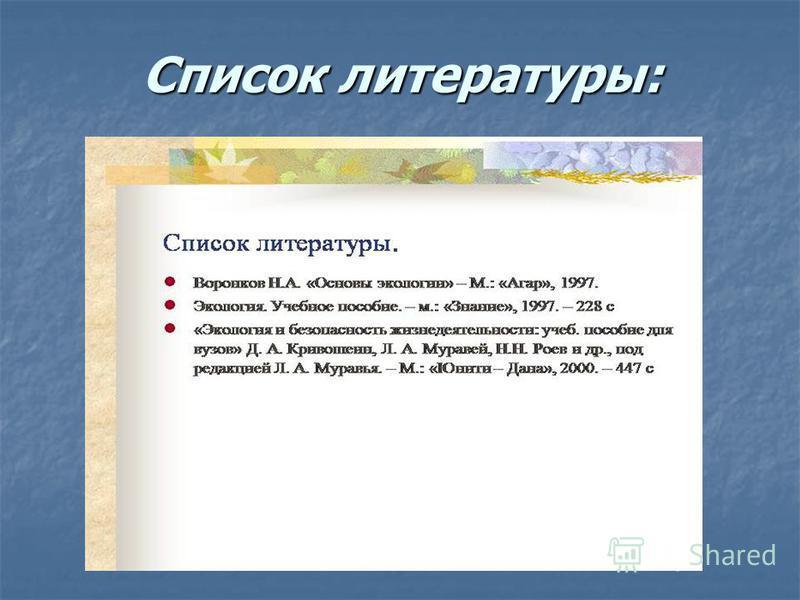 Список литературы: