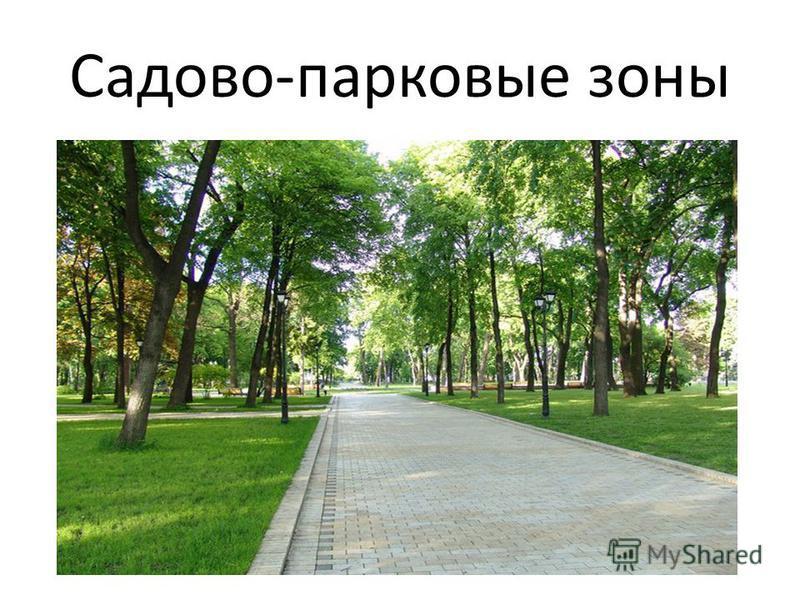 Садово-парковые зоны