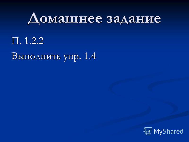 Домашнее задание П. 1.2.2 Выполнить упр. 1.4