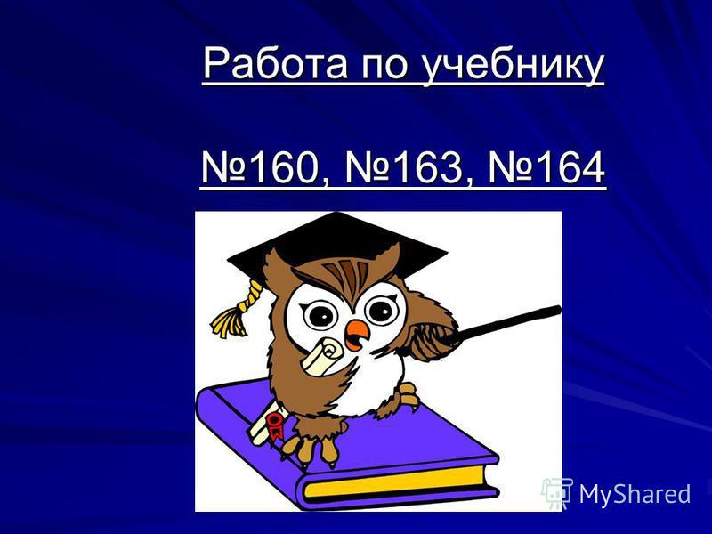 Работа по учебнику 160, 163, 164
