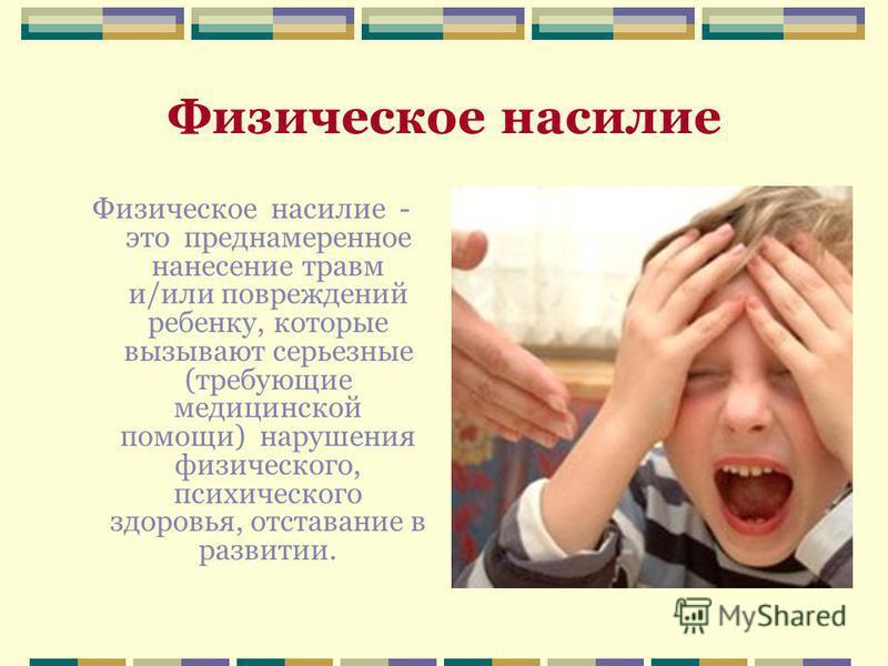 Виды насилия над детьми в семье физическое насилие; пренебрежение; сексуальное насилие; психологическое жестокое обращение.