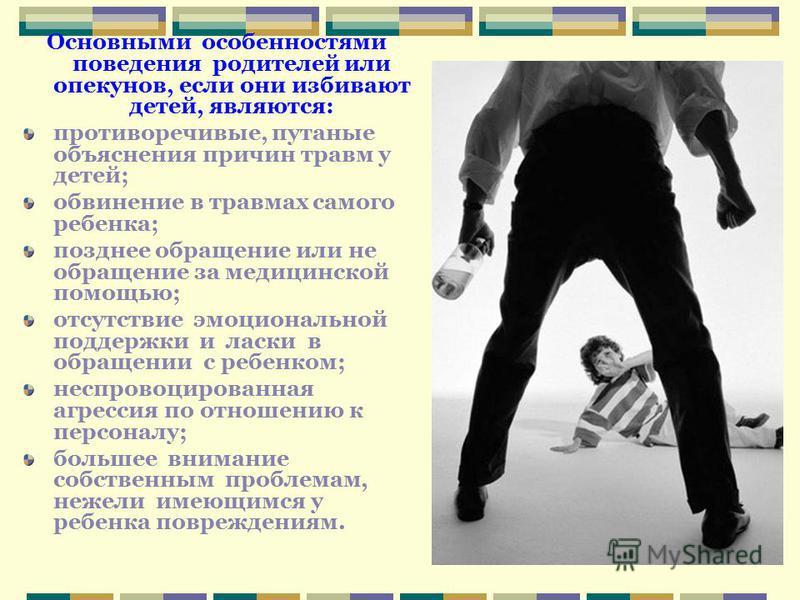 Особенности психического состояния и поведения ребенка, позволяющие заподозрить физическое насилие, в зависимости от возраста ребенка. Младший школьный возраст: стремление скрыть причину повреждений и травм; одиночество, отсутствие друзей; боязнь идт