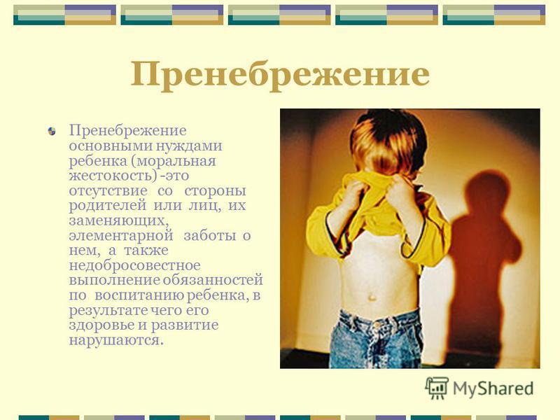 Основными особенностями поведения родителей или опекунов, если они избивают детей, являются: противоречивые, путаные объяснения причин травм у детей; обвинение в травмах самого ребенка; позднее обращение или не обращение за медицинской помощью; отсут