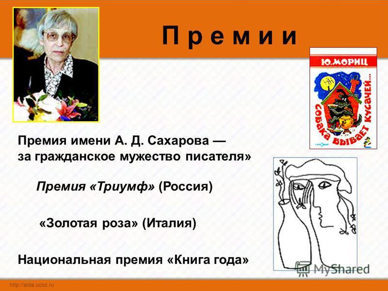 Премия имени А. Д. Сахарова за гражданское мужество писателя» Премия «Триумф» (Россия) «Золотая роза» (Италия) Национальная премия «Книга года» П р е м и и