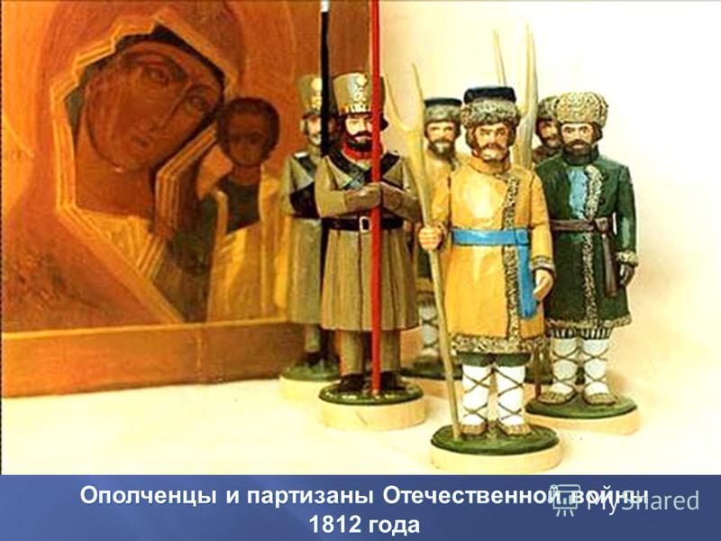 Ополченцы и партизаны Отечественной войны 1812 года