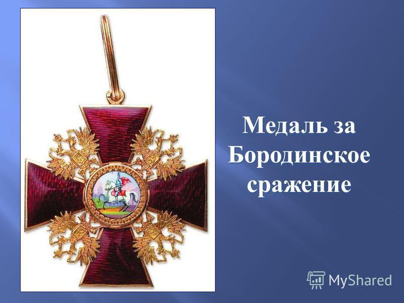 Медаль за Бородинскоесражение