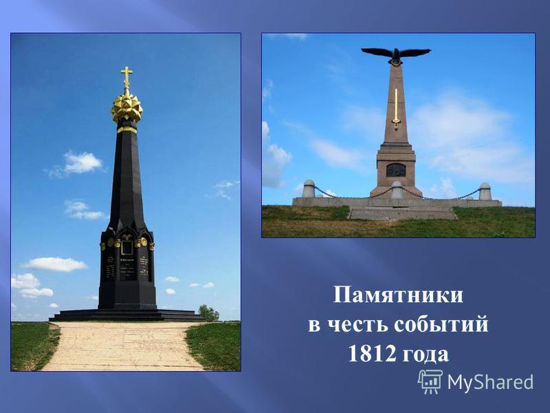 Памятники в честь событий 1812 года