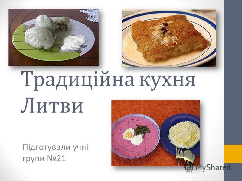 Традиційна кухня Литви Підготували учні групи 21
