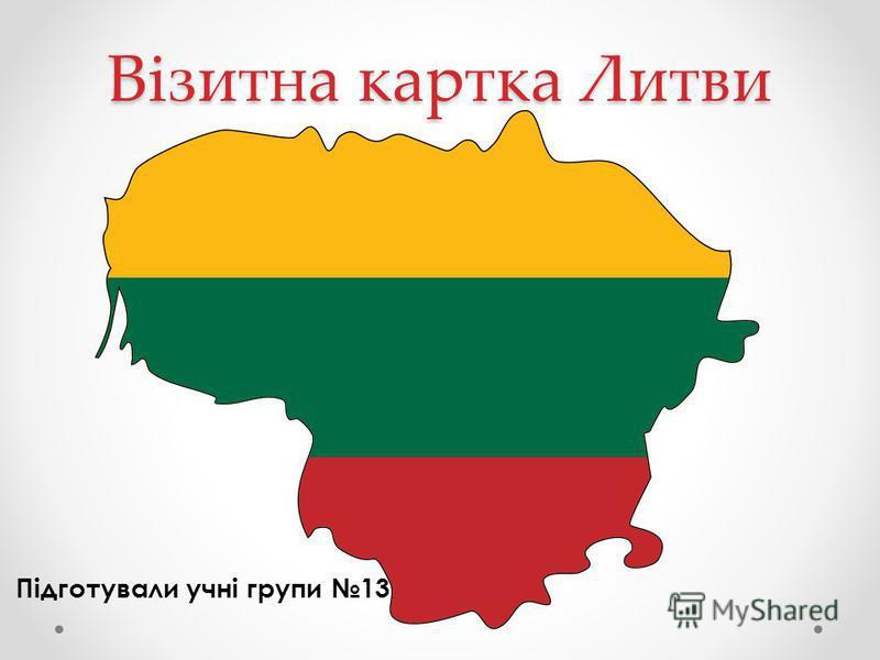 Візитна картка Литви Підготували учні групи 13