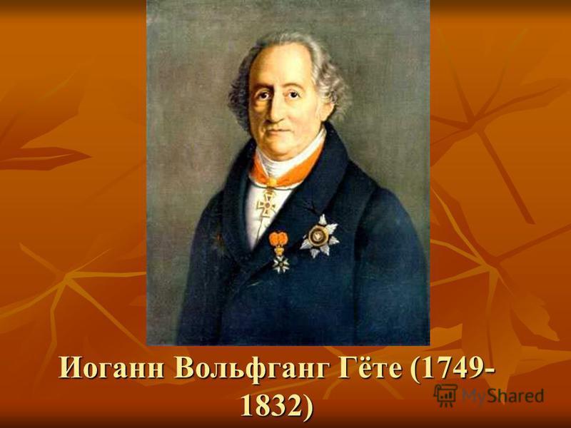 Иоганн Вольфганг Гёте (1749- 1832)