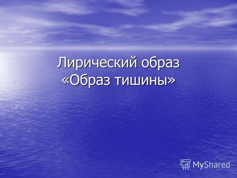 Лирический образ «Образ тишины»