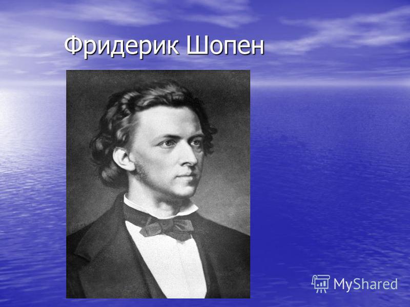 Фридерик Шопен Фридерик Шопен