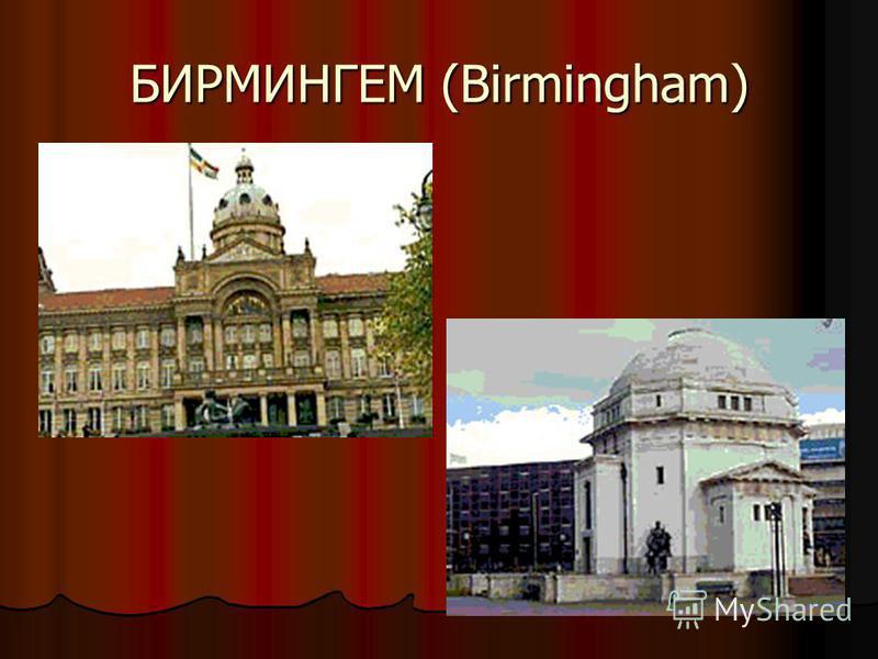 БИРМИНГЕМ (Birmingham)