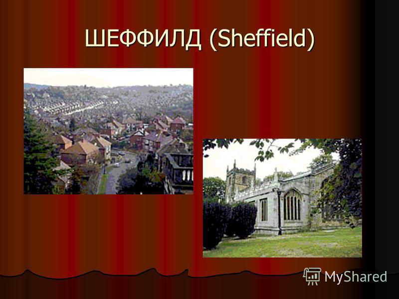 ШЕФФИЛД (Sheffield)