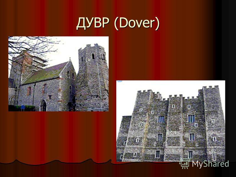 ДУВР (Dover)