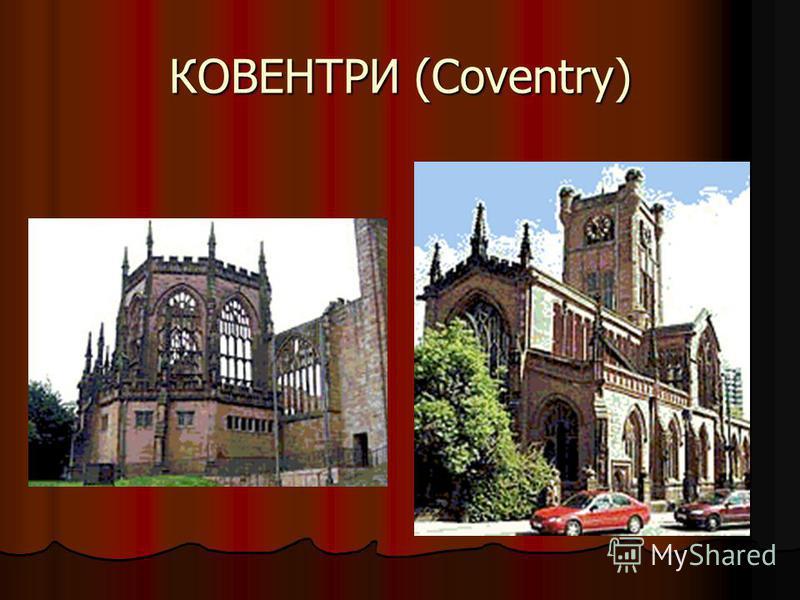КОВЕНТРИ (Coventry)