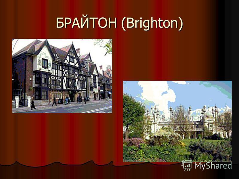 БРАЙТОН (Brighton)