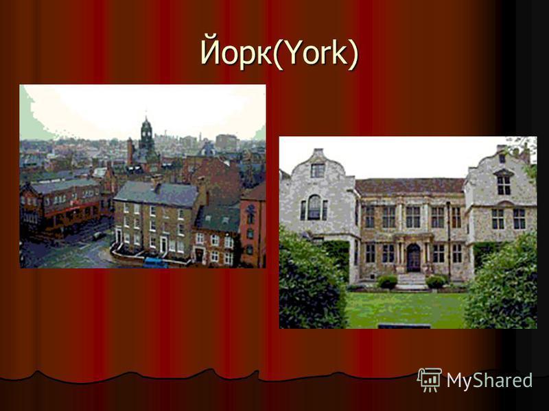 Йорк(York) Йорк(York)
