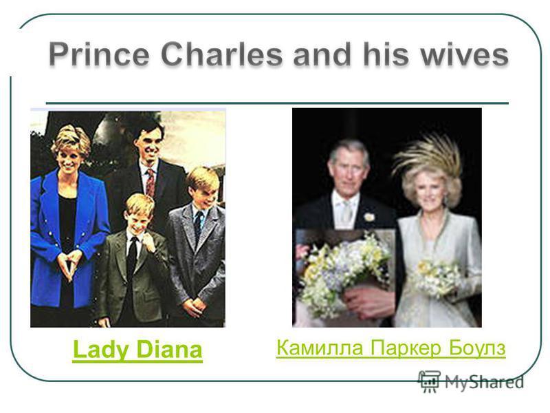 Lady Diana Камилла Паркер Боулз