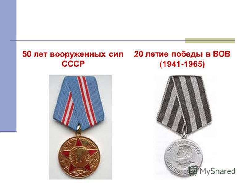 50 лет вооруженных сил СССР 20 летие победы в ВОВ (1941-1965)