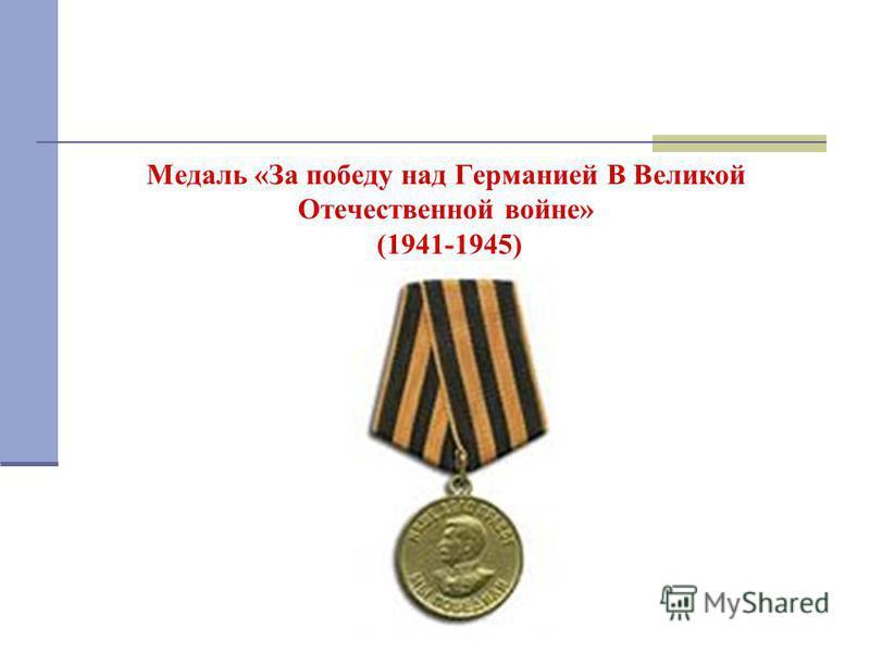 Медаль «За победу над Германией В Великой Отечественной войне» (1941-1945)