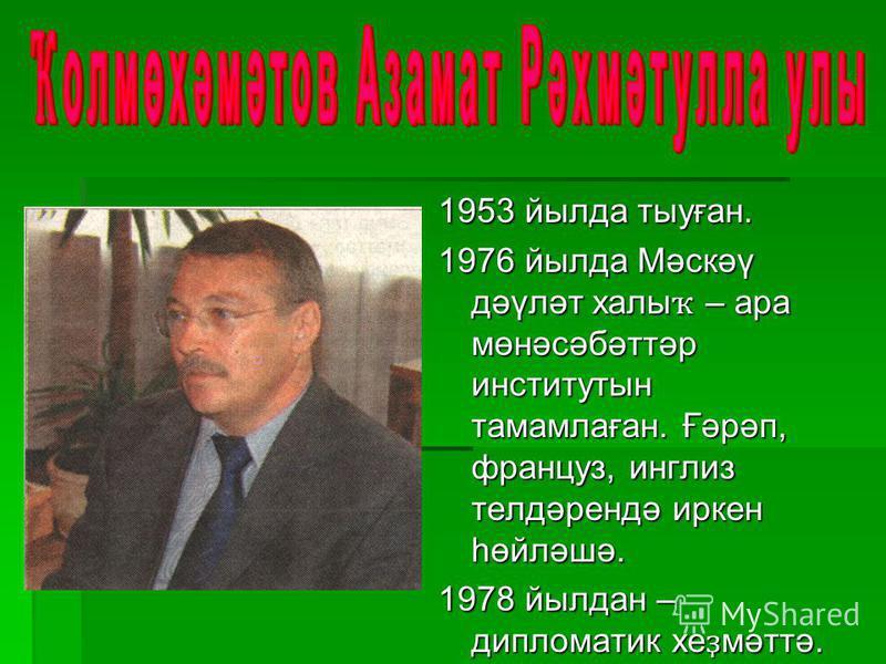 1953 йылда тыуған. 1976 йылда Мәскәү дәүләт халы ҡ – ара мөнәсәбәттәр институтын тамамлаған. Ғәрәп, француз, инглиз телдәрендә иркен һөйләшә. 1978 йылдан – дипломатик хе ҙ мәттә. 1978 йылдан 1981 йылға тиклем Сирияла, 1987 йылдан 1988 йылға тиклем Ег
