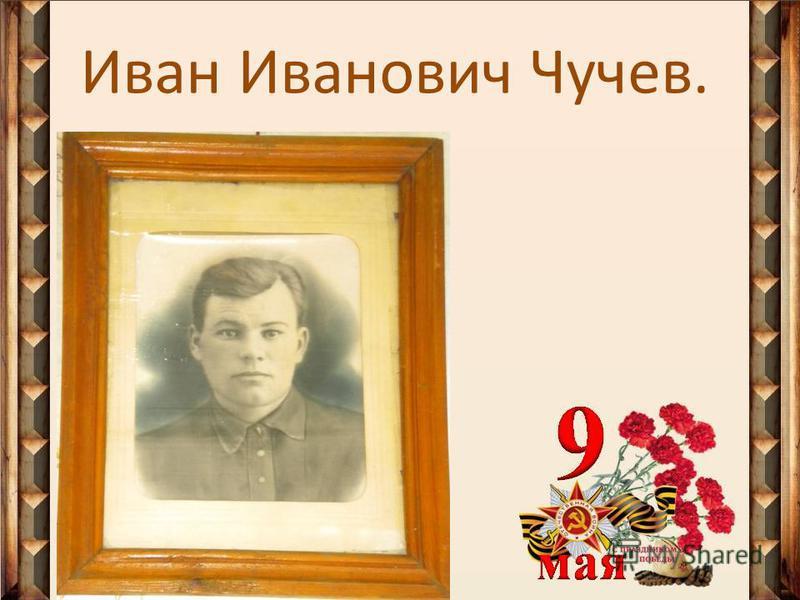 Иван Иванович Чучев.