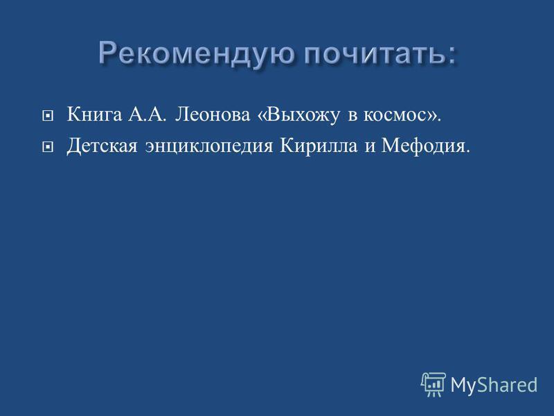 Книга А. А. Леонова « Выхожу в космос ». Детская энциклопедия Кирилла и Мефодия.