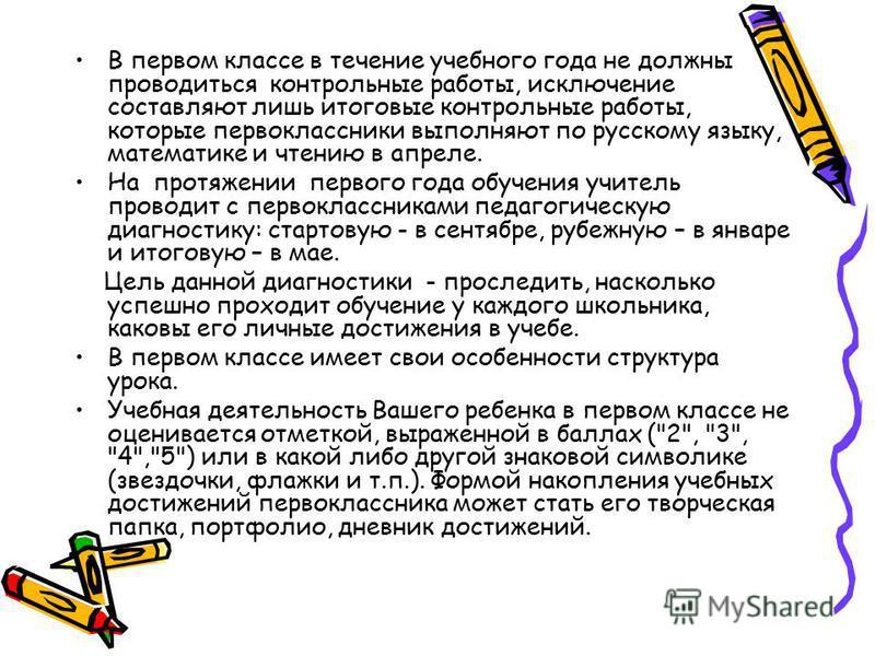 В первом классе в течение учебного года не должны проводиться контрольные работы, исключение составляют лишь итоговые контрольные работы, которые первоклассники выполняют по русскому языку, математике и чтению в апреле. На протяжении первого года обу