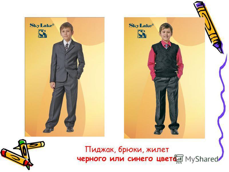 Пиджак, брюки, жилет черного или синего цвета