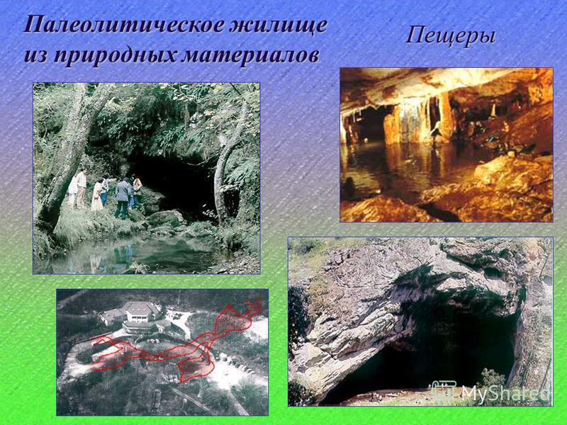Палеолитическое жилище из природных материалов Пещеры