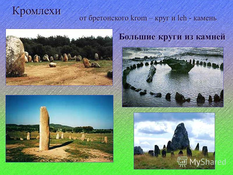 Кромлехи от бретонского krom – круг и leh - камень Большие круги из камней