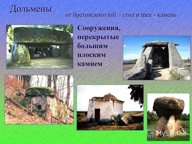 Дольмены от бретонского toll – стол и men - камень Сооружения,перекрытыебольшимплоскимкамнем