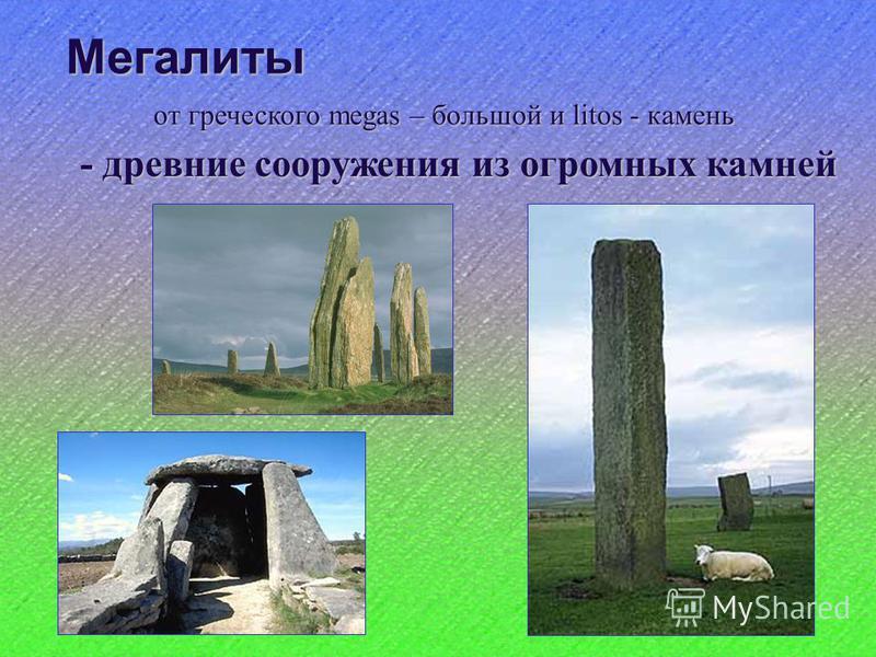 Мегалиты от греческого megas – большой и litos - камень - древние сооружения из огромных камней